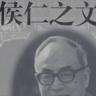 1998年北大百年校庆日,侯仁之先生题赠北大文库《侯仁之文集》。