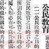 公民教育--京師教育報