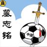 足球不应成中国负面现象的替罪羊
