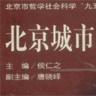 2000年侯仁之先生题赠北大文库《北京城市历史地理》