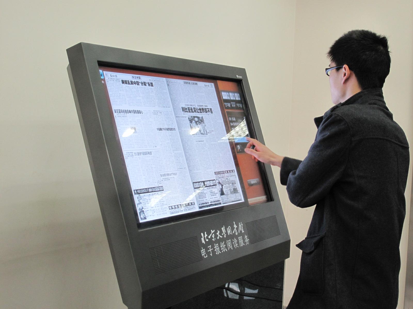 数字报纸阅读服务 | 北京大学图书馆