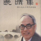 Prof. Hou Renzhi Collection