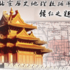 Beijing Historical and Geographical Database
