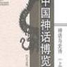 神话与史诗(上篇)中国神话博览